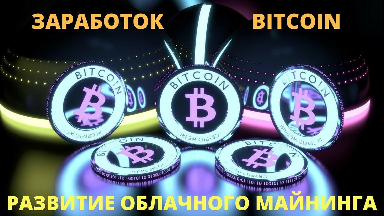 Онлайн майнинг bitcoin-14