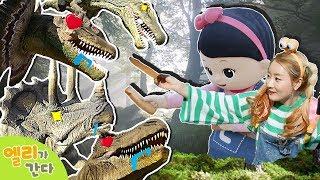 [엘리가 간다] 앞마당에 공룡이 나타났다! | 엘리의 애완공룡 키우기 | 엘리앤 투어