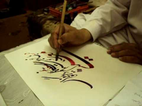 Shikasta calligraphy poetry moeen ul din chishti ajmir shrif by khurshid gohar qalam -southasia