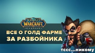 ФАРМ ГОЛДЫ ЗА РАЗБОЙНИКА | World of Warcraft: Classic