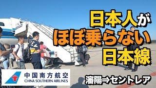 中国南方航空(瀋陽⇒セントレア)搭乗レビュー。日本人がほぼ乗らない日本線