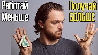 Хочешь работать МЕНЬШЕ, а зарабатывать в 2 раза БОЛЬШЕ? – 11 секретов успеха чтобы стать богатым