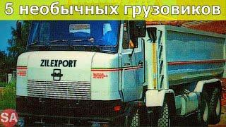 5 необычных отечественных грузовиков и о них мало кто знает | Рождён в СССР