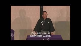 広沢虎仁「石松と身請け山鎌太郎」20160528
