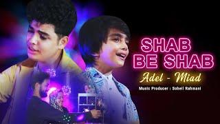 Adel & Miad - Shab Be Shab   Official Video ( عادل و میعاد - شب به شب )