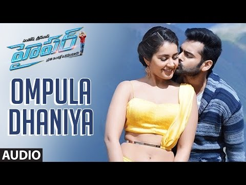 Ompula Dhaniya Full Song Audio || Hyper || Ram Pothineni, Raashi Khanna, Ghibran | Telugu Songs 2016