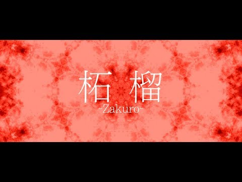 +a-/-姫柘榴【official-music-video】