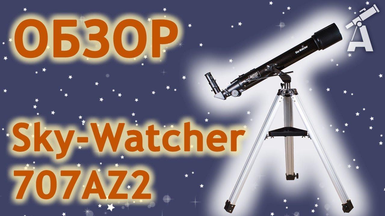 Обзор телескопа Sky Watcher 804 EQ TA - YouTube