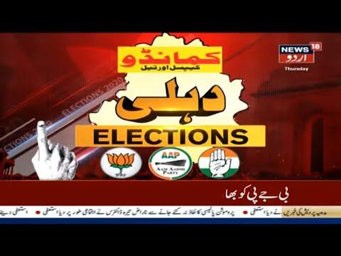 Delhi Assembly Elections 2020   ضابطہ اخلاق کی خلاف ورزی پر عاپ کے خلاف 13 شکایات درج