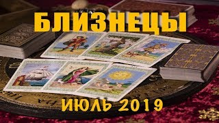 БЛИЗНЕЦЫ - ПОДРОБНЫЙ ТАРО-прогноз на ИЮЛЬ 2019. Расклад на Таро.