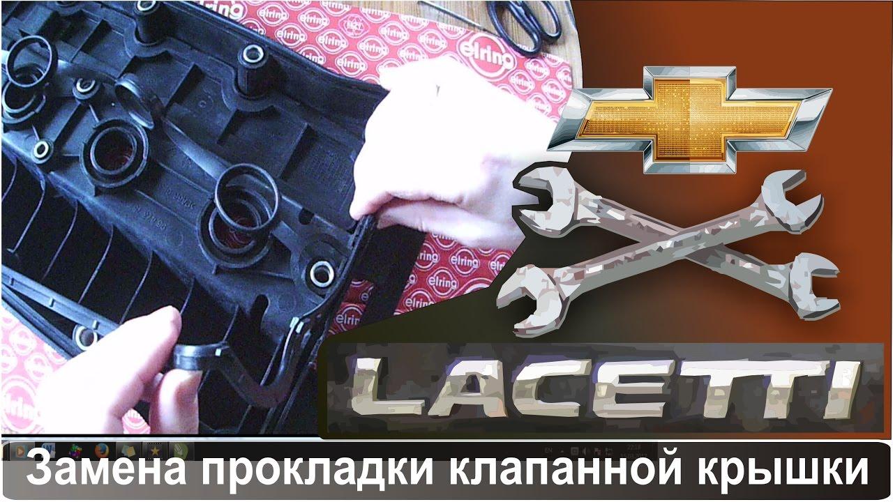 Замена прокладки клапанной крышки Шевроле Лачетти F16D3 How to replace valve cover gasket GM F16D3