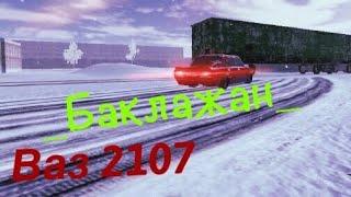 ВАЗ 2107 _БАКЛАЖАН_ (ТРЕЙЛЕР)+ ДРИФТ НА ПАРКОВКЕ