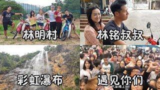 【VLOG#38】關丹之旅 - 林明村 , 彩虹瀑布 , 雲海 , 和一堆小事