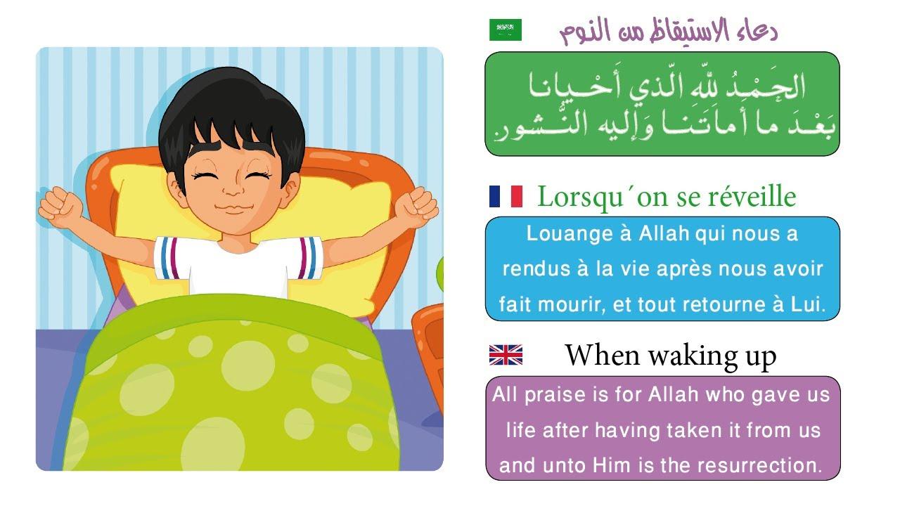 invocations du petit musulman  u0623 u062f u0639 u064a u0629  u0644 u0644 u0623 u0637 u0641 u0627 u0644 dua for waking up clipart free waking up clipart images