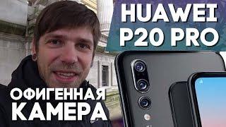 Huawei P20 PRO - ЛУЧШАЯ КАМЕРА с 5X зумом!