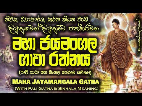 Maha Jayamangala Gatha - මහා ජයමංගල ගාථා (MKS)