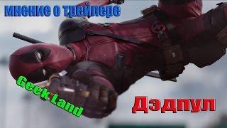 Мнение о трейлере [Дэдпул]\ Deadpool Trailer #2