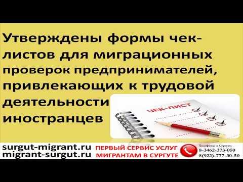 Утверждены формы чек листов для проверок предпринимателей, привлекающих мигрантов