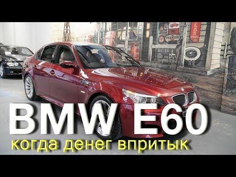 BMW 530 E60 Купить и наслаждаться?