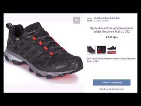 Кроссовки adidas непромокаемые adidas Response Trail 21 GTX - YouTube 20f159f4e0c19