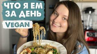 Что я ем в течение дня 3 интересных ВЕГАН рецепта What i eat in a day VEGAN recipes