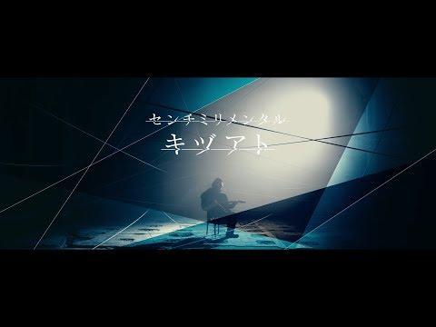 センチミリメンタル 『キヅアト』Music Video