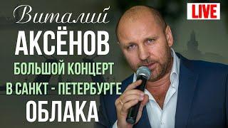 Виталий Аксенов - Облака (Большой концерт в Санкт-Петербурге 2017)