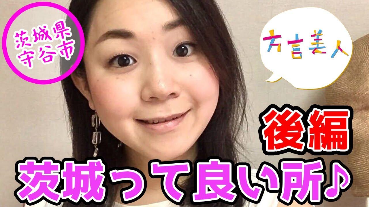 【茨城】茨城弁の女子はモテる!?茨城の魅力を聞いてみた【方言美人】