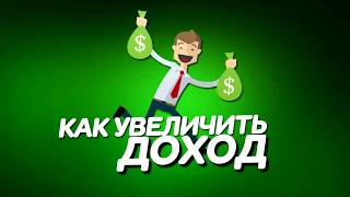 Как увеличить доход? И зарабатывать кучу денег!