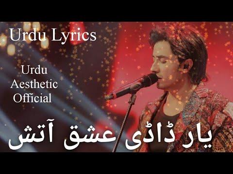 Yaar Daddi Ishq Aatish - Ali Zafar | Coke Studio | Urdu Lyrics | Urdu Aesthetic |