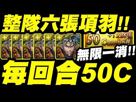 【神魔之塔】整隊項羽『每回合50C!無限一消!』新台幣的威力!超誇張項羽戰車開出來!【破陣無雙 ‧ 項羽】【小許】