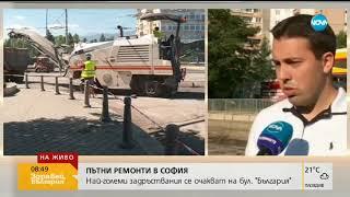 Нови ремонти блокират движението по ключови булеварди в София (13.08.2018г.)