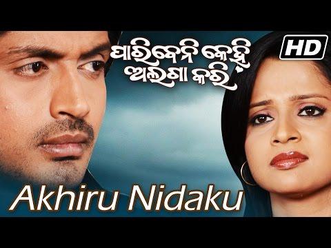 AKHIRU NIDAKU | Sad Film Song I PARIBENI KEHI ALAGA KARI I Sarthak Music