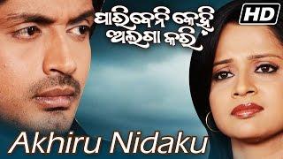 AKHIRU NIDAKU   Sad Film Song I PARIBENI KEHI ALAGA KARI I Sarthak Music   Sidharth TV