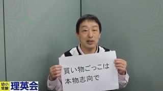 私立小学校受験のため、とくに慶應横浜初等部へ合格するために出来る事...