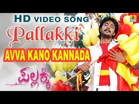 "Pallakki | ""Avva Kano Kannada"" HD Video Song | Feat. Prem, Ramaneethu Chowdhary I Jhankar Music"