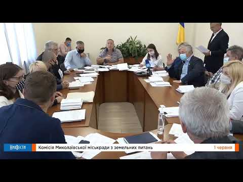 НикВести: Трансляция // Земельная комиссия Николаевского горсовета