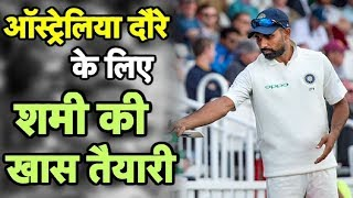 Preparing For Australia Tour By Watching Videos: Shami | Sports Tak