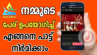 How to make your own name song in mobile phone - Ditty App tutorial Malayalam (Azzi Adoor )