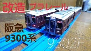 〔改造〕プラレール阪急9300系