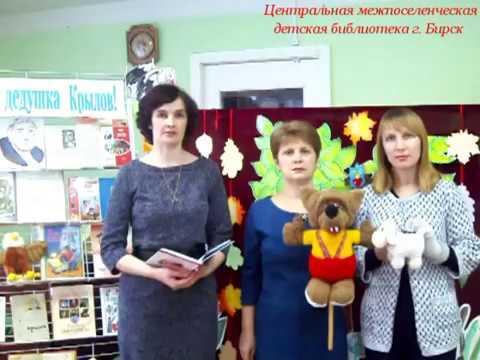 Изображение предпросмотра прочтения – «Центральная межпоселенческая детская библиотека г.Бирск» читают произведение «Волк и Ягнёнок» И.А.Крылова