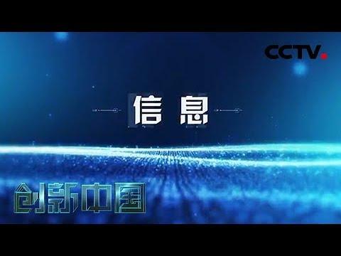 《创新中国》 第一集 信息