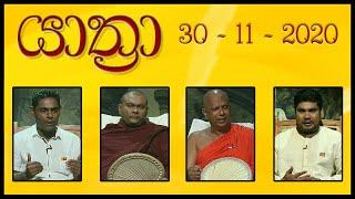 YATHRA - යාත්රා | 30 - 11 - 2020 | SIYATHA TV Thumbnail
