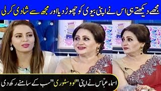 Asma Abbas talking about her love story with a married Army man | Interview with Farah | Celeb City