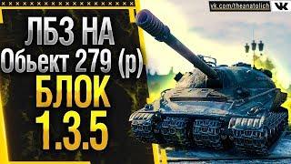 ЛБЗ на Об'єкт 279 (р) - БЛОК виконання 5,6,11! ЛБЗ 2.0 WOT