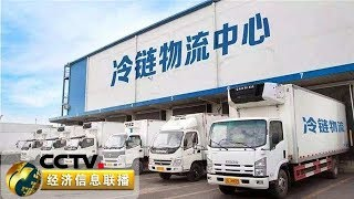 《经济信息联播》 20190526| CCTV财经
