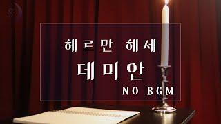달세뇨가 읽어주는 BGM없는 데미안 | 전 연령대 베스트셀러 1위 |ASMR