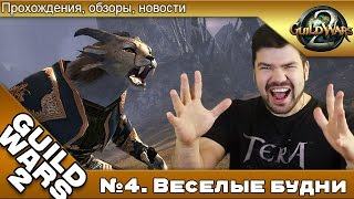 Guild Wars 2 Heart of Thorns №4 - Веселые будни