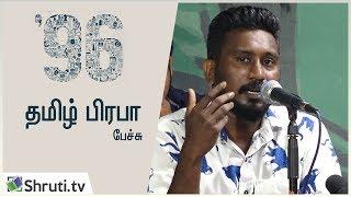 96 Movie discussion forum | தமிழ்ப் பிரபா | Tamil Prabha speech | Vijay Sethupathi, Trisha
