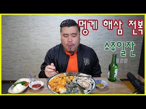 멍게 해삼 전복 해산물에 소주일잔~Eating Show Mukbang